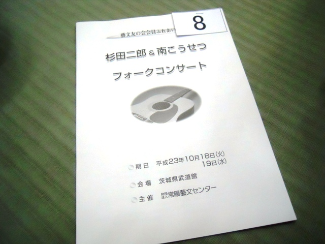 コンサート20111019001