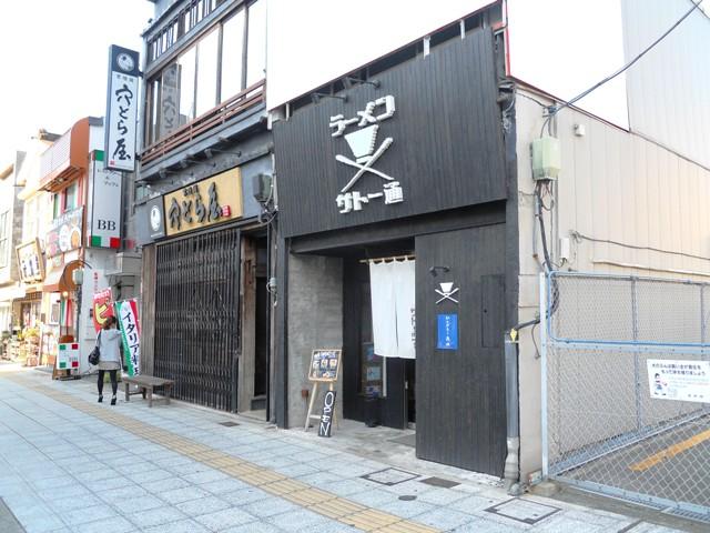 サトー通20111102001