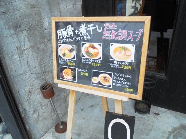 サトー通20111102002