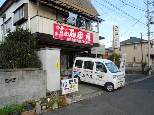 石田屋20111107001
