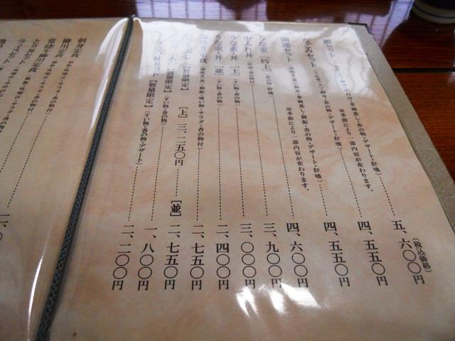 東條20111114002