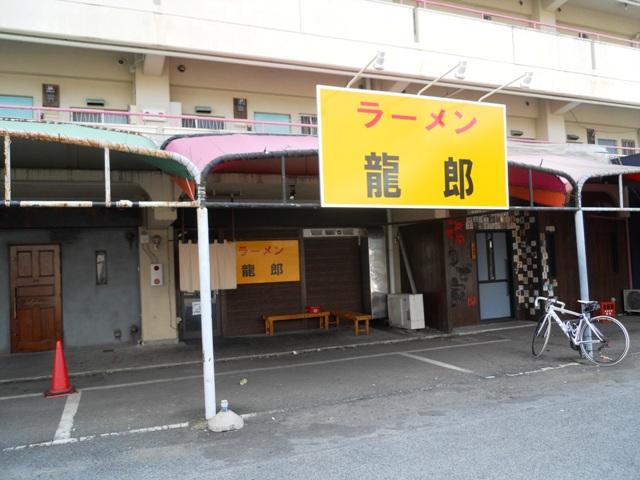 龍郎20111123001
