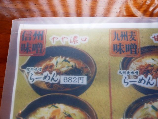 麺次郎20140103002