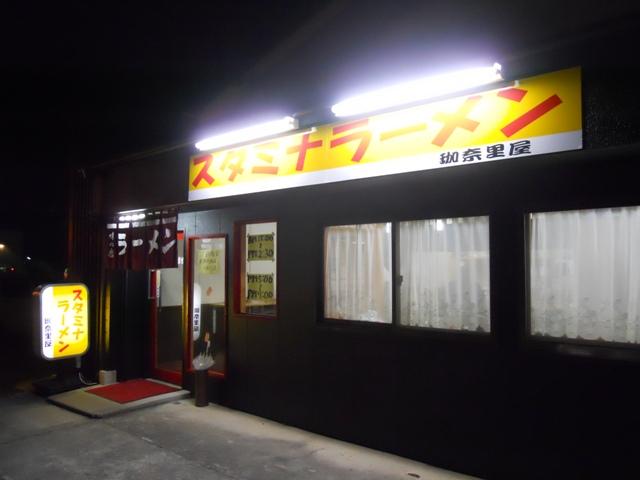 珈奈里屋20111127001