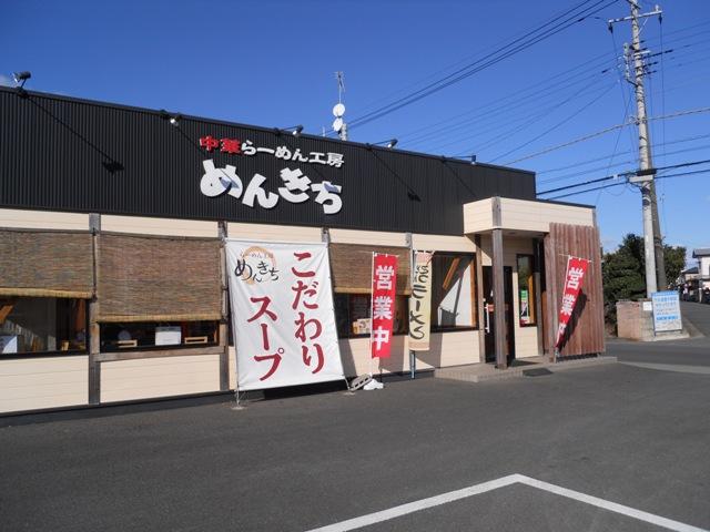 めんきち20111205001
