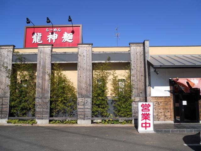 龍神麺20111211001