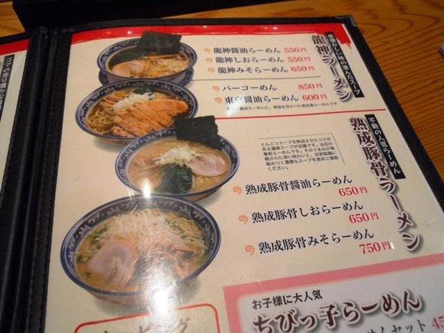 龍神麺20111211002