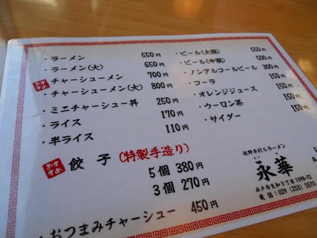 永華20111215002