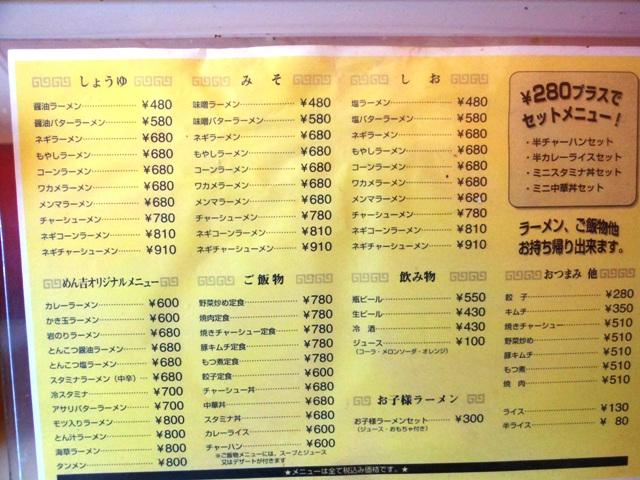 めん吉20111230002