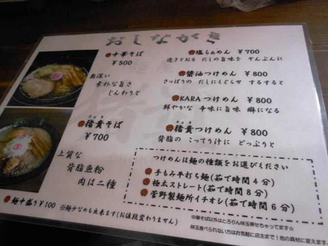 猪貴20120116002