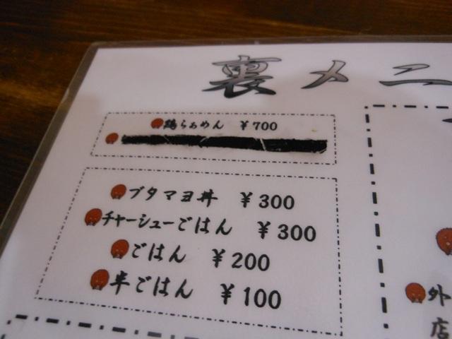 猪貴20120116003