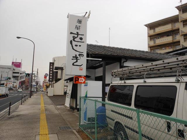 むじゃき20120123001