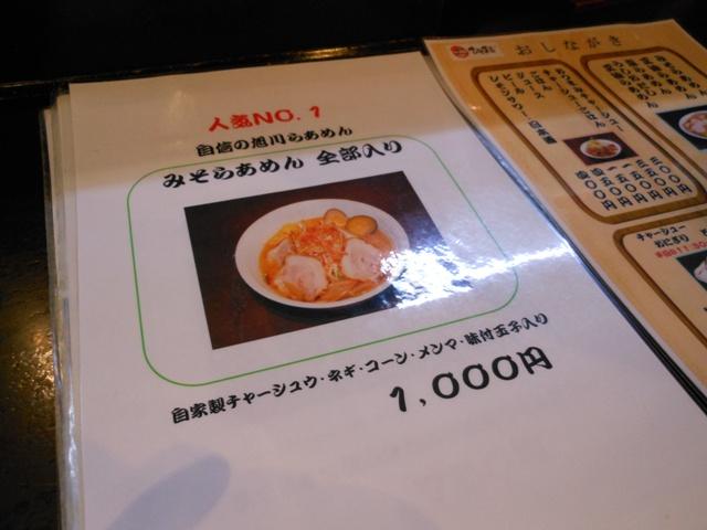 ひでまる20120125003