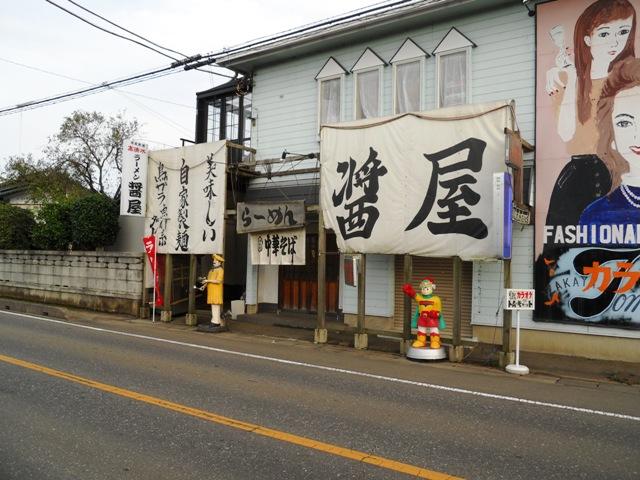 醤屋20111023001