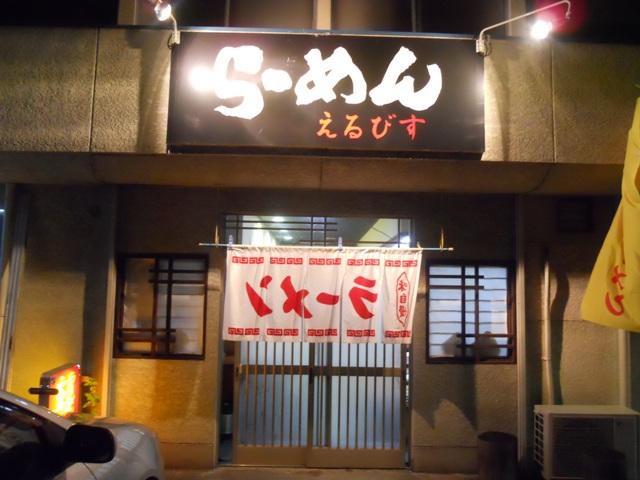 えるびす20111024001