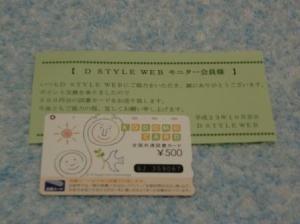 CIMG1376_convert_20111019213206.jpg