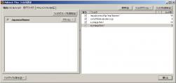 日本の広告に対応したフィルタを登録した状態