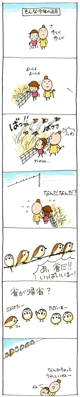 すずめ02