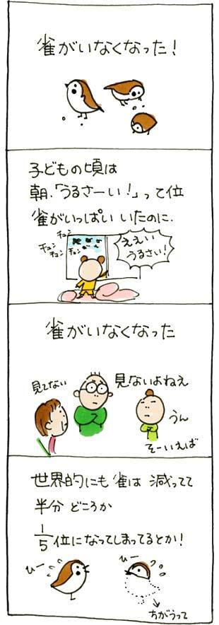 すずめ01