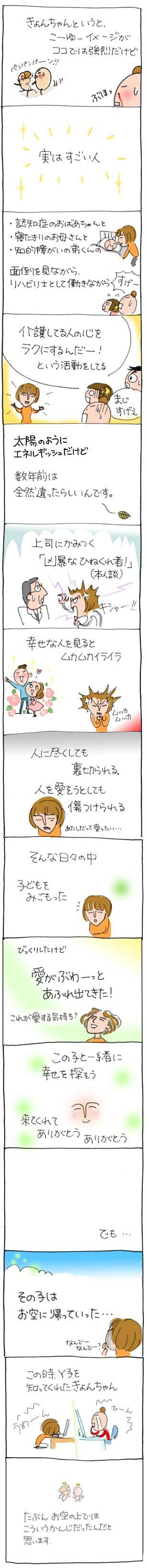 きょんちゃん14_01
