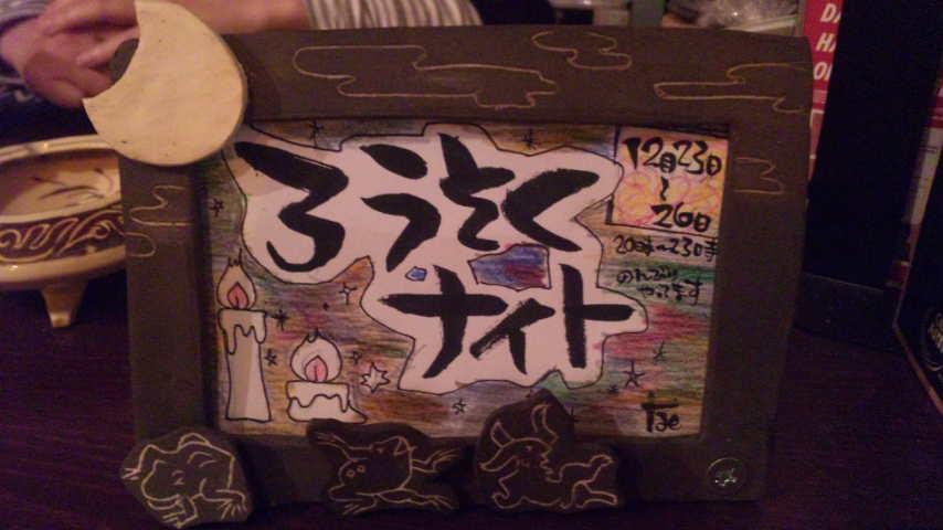 ろうそくナイト201112