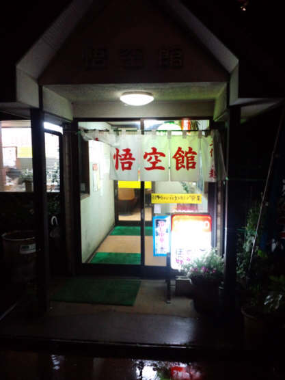 悟空館店110820