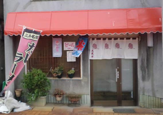 大黒亭居島店店110911