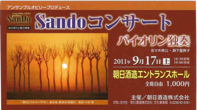 サンドコンサート110917a