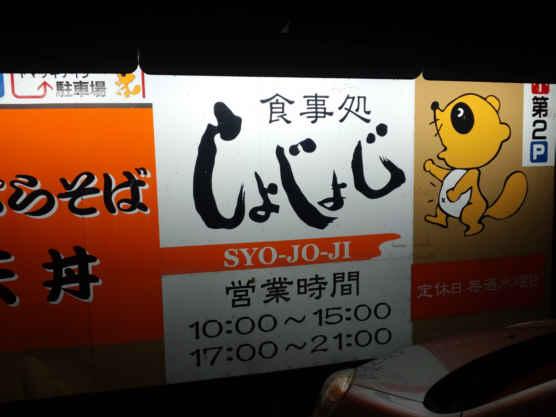 しょじょじ看板110917