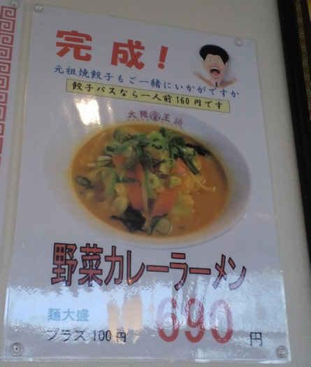 王将野菜カレーラーメンPOP
