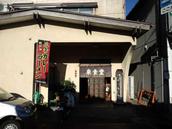 泉食堂店110924