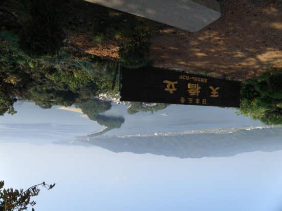 天橋立111016c