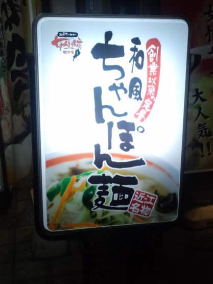 近江ちゃんぽん麺111016a