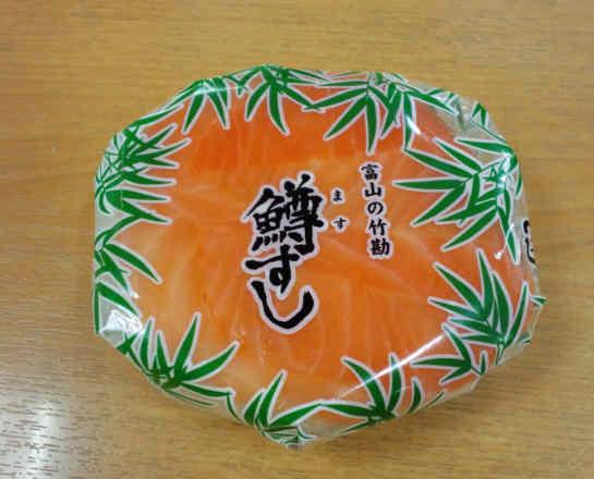 鱒寿司111017