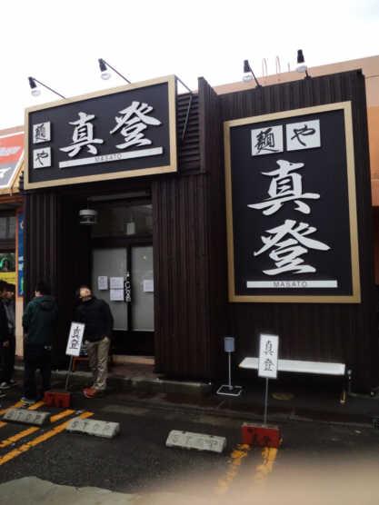 麺や真登店111205