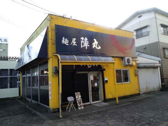 麺屋 陣丸店111125