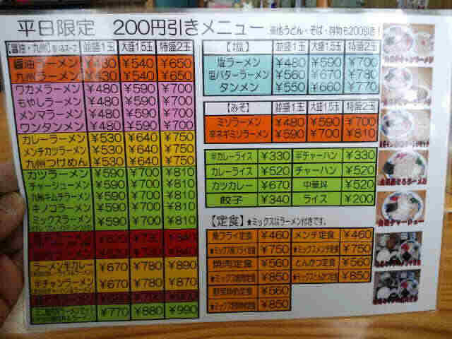 博多屋200メニュー111227