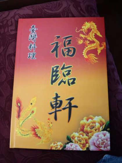 福臨軒メニュー表紙120102