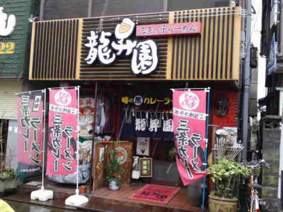 龍昇園店120103