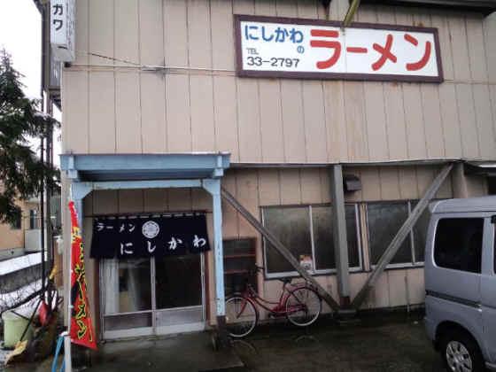 にしかわ店120104