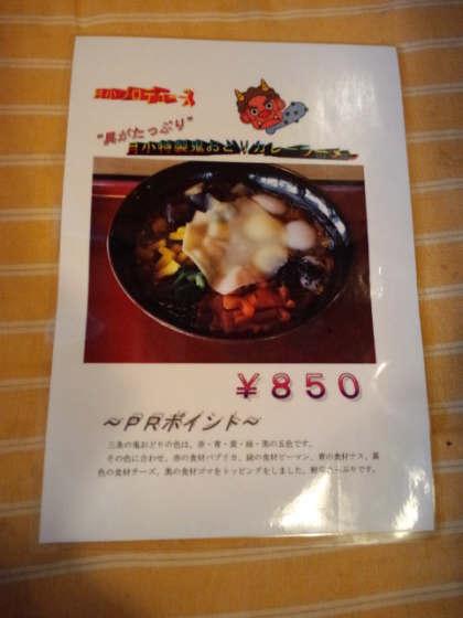 鬼踊りカレーラーメンPOP120204