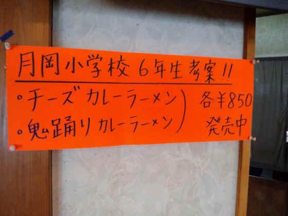 月岡小カレーラーメンメニューPOP120204