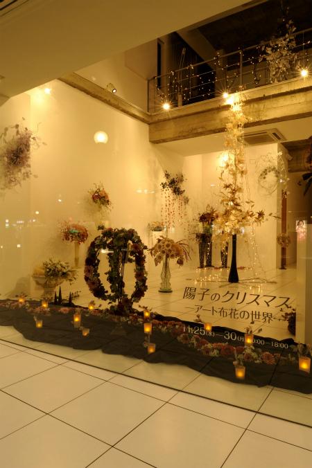 ブログ陽子のクリスマス2