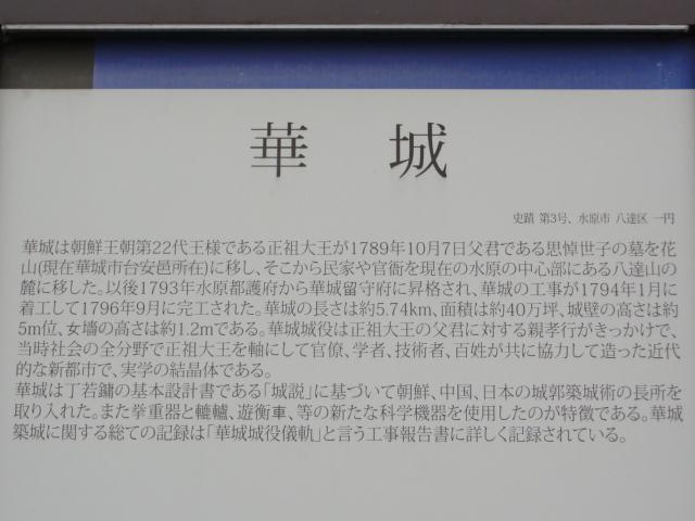 2014年2月16日 華城説明文