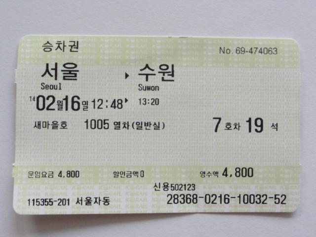 2014年2月16日 ソウル水原チケット1