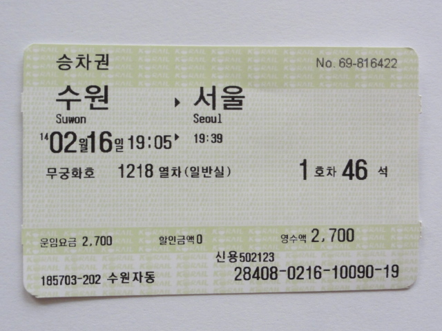 2014年2月16日 ソウル水原チケット2