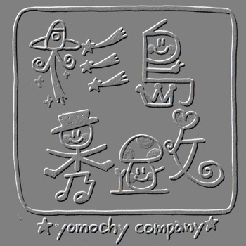 b絵漢字はんこ_杉島秀政さん