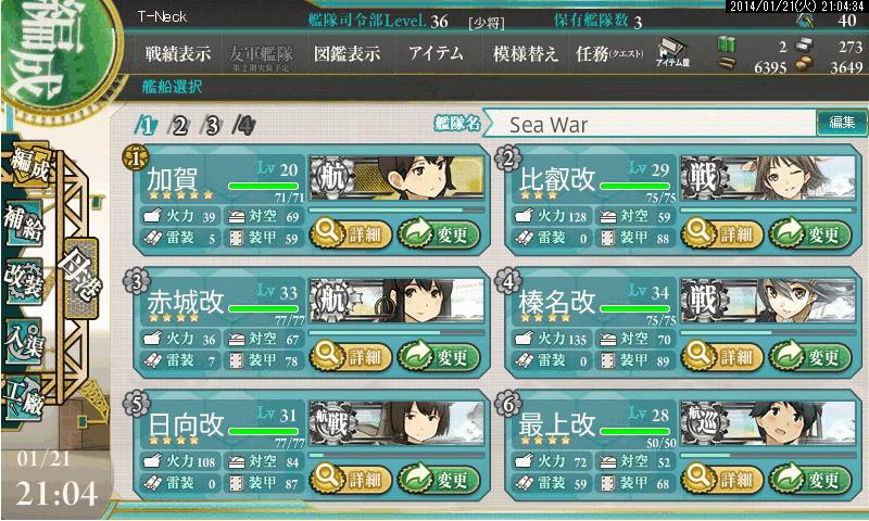 艦これ0021