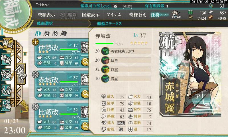 艦これ0024