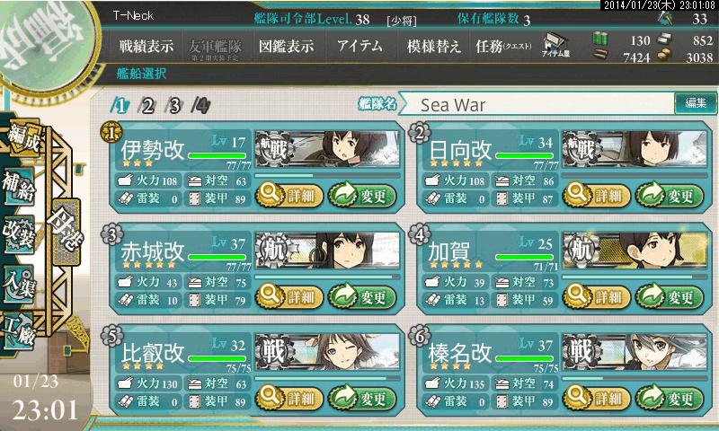 艦これ0026